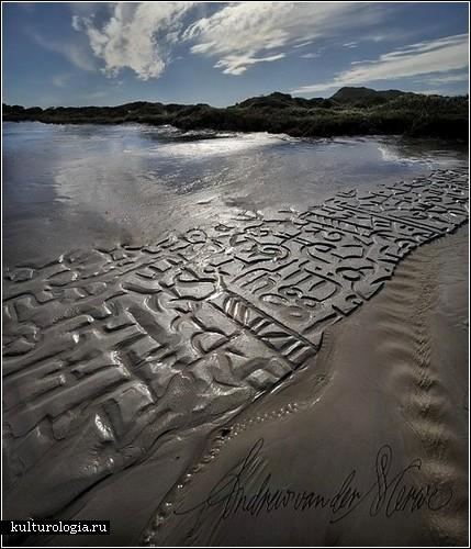 Пляжная каллиграфия от Andrew van der Merwe