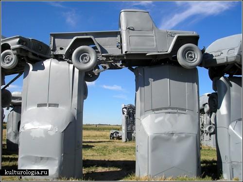 Американская копия Стоунхенджа, сделанная из автомобилей