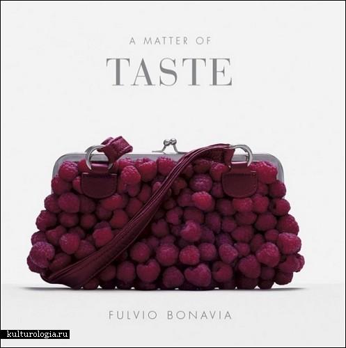 Вкусная мода Фульвио Бонавиа