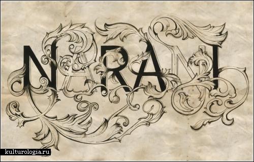 Рисунки или письмена.  Искусство украшать буквы.