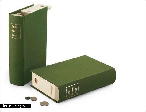 «Сберегательная книжка»