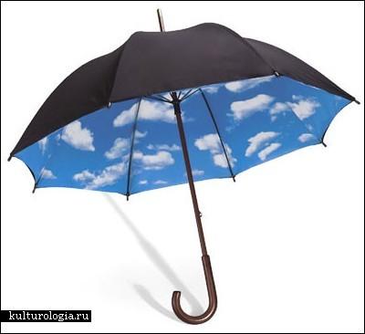 Зонт, обеспечивающий над головой голубое небо