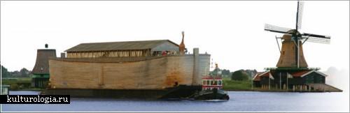Копия Ноевого ковчега от голландского мастера Йохана Хьюберса (Johan Huibers)