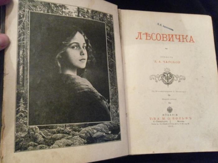 Разворот книги Лидии Чарской, изданной в 1912 году. Прижизненное издание.