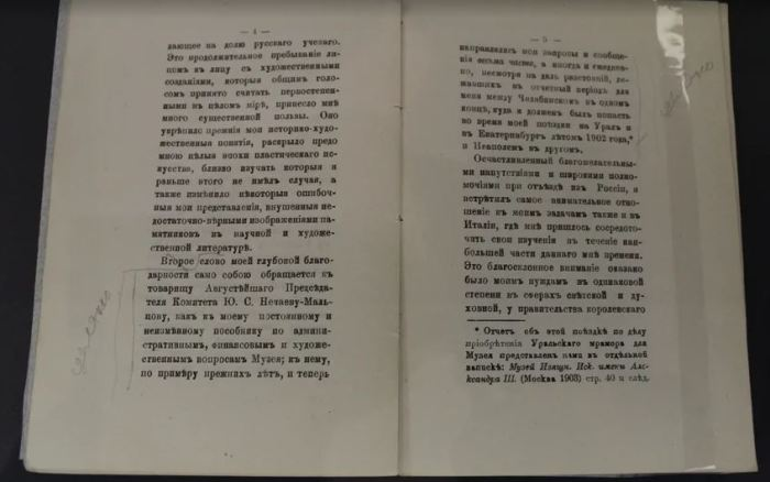 Книга Ивана Цветаева с пометками Анастасии Ивановны.