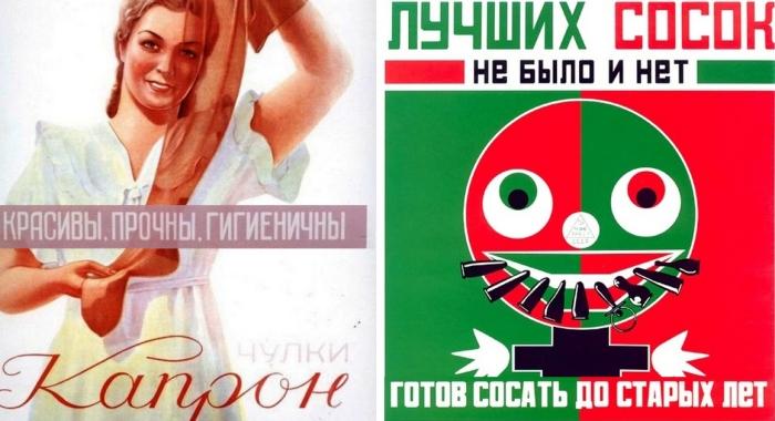 Рекламно-агитационные плакаты СССР.