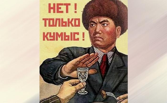 Кумыс - священный напиток народов Азии и Севера.
