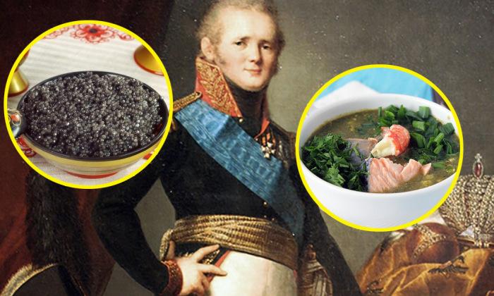 Александр I и его любимые блюда.