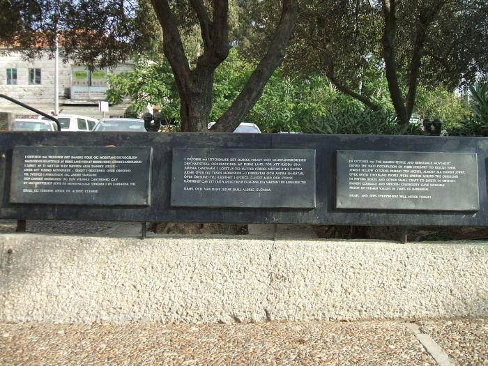 Мемориал на площади Дании, Иерусалим