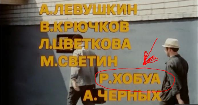 Тот самый Рене Хобуа в титрах фильма Афоня.