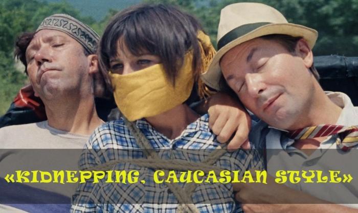 Киднеппинг по-кавказски.