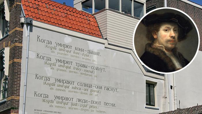 Как родной город великого Рембрандта превратили в гигантскую книгу на разных языках