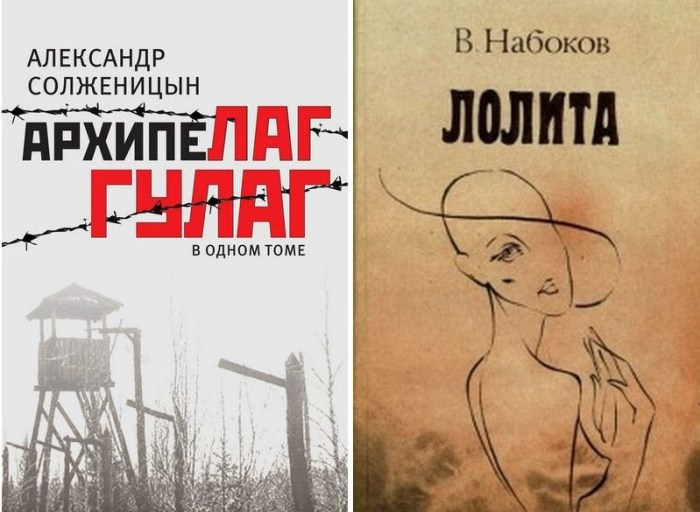 Книги, которые запрещали в СССР.