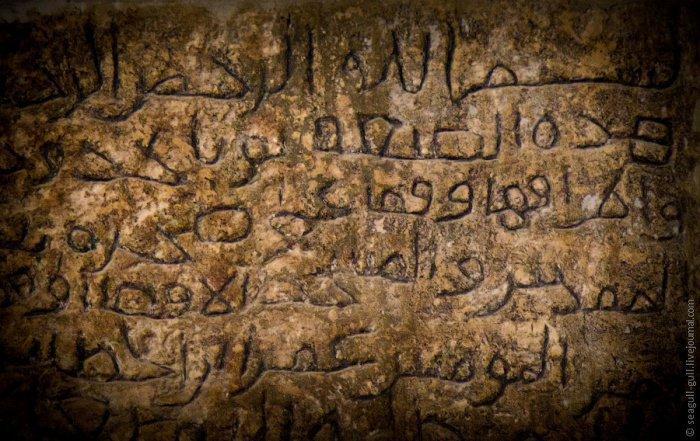 Древнейшая надпись на арабском, в которой упоминается Иерусалим.