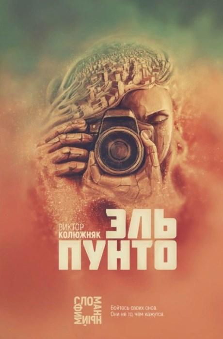 Виктор Колюжняк «Эль Пунто». / Фото: www.livelib.ru