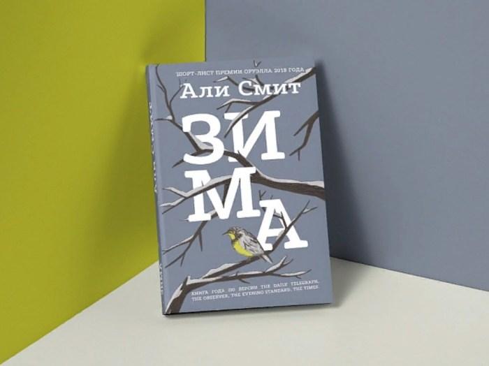 Али Смит «Зима». / Фото: www.afisha.yuga.ru