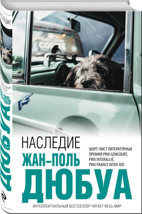 Жан-Поль Дюбуа «Наследие». / Фото: www.book24.ru