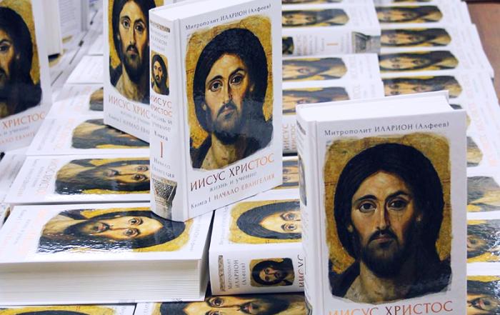 Потерянная книга с изречениями Иисуса.