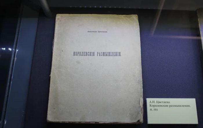 Книга Анастасии Цветаевой.