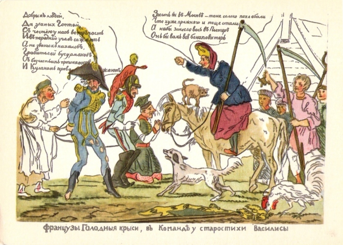 Лубок, посвящённый Василисе Кожиной.