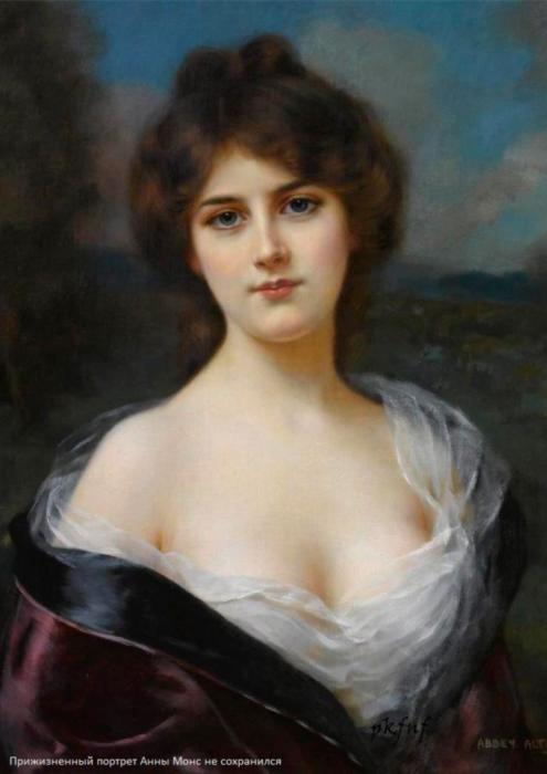Анна Монс, влиятельная фаворитка, посягавшая на русский престол.