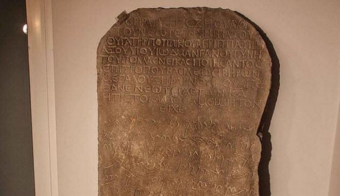 Фарсман I - правитель древнеенипетского государства.