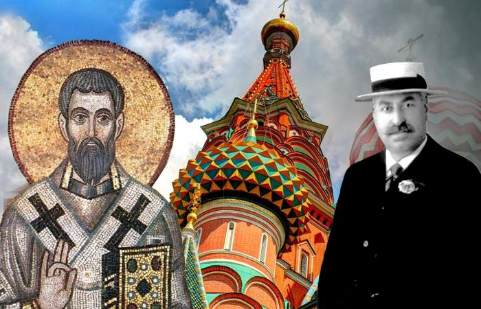 Москва армянская.
