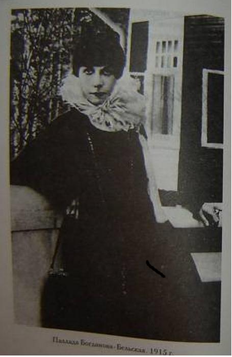 Паллада Олимпиевна Старынкевич.