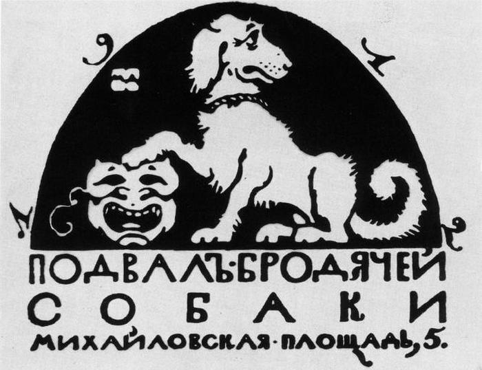 Эмблема работы М. Добужинского. 1912