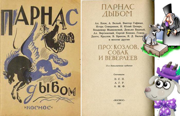 «Парнас дыбом»: Как сложилась судьба «литературных» хулиганов и первой советской книги литературных пародий