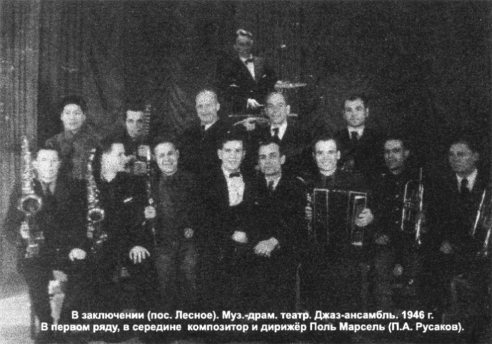 Поль Марсель и его джаз-ансамбль.