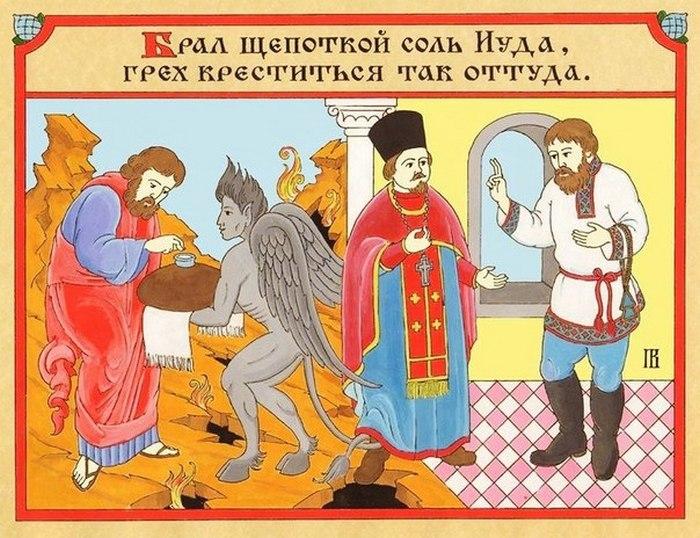 Традиции и обряды семейских. Лубок Павел Варунин.