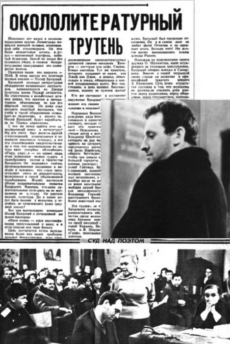 Газетная статья, в которой обличали тунеядца Бродского.