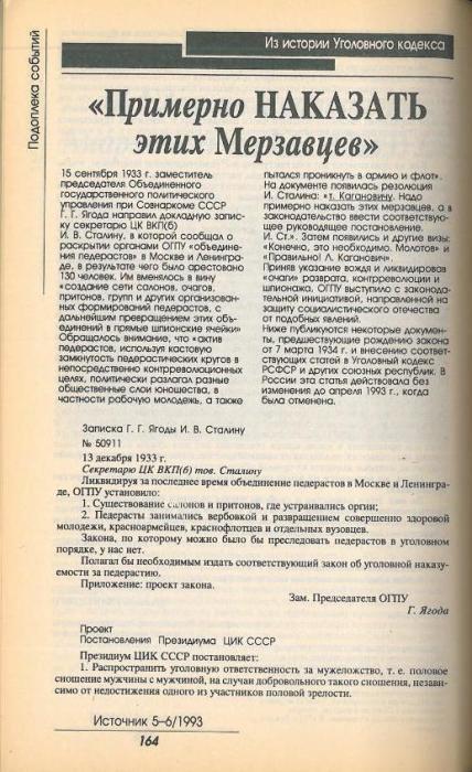 Записка Ягоды тов. Сталину.