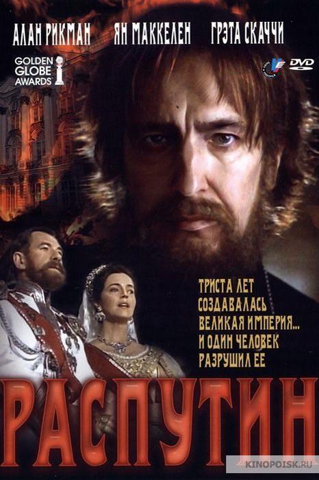 Афиша фильма о Распутине