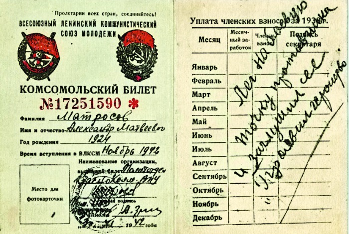 Комсомольский билет Александра Матросова. Фото: rossiyanavsegda.ru