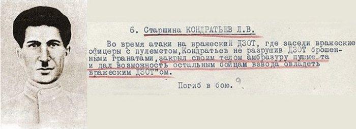 Портрет старшины Леонтия Кондратьева. Фото: Ribalych.ru