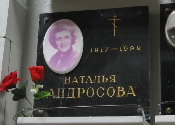 Памятная табличка на могиле Натальи Андросовой, Ваганьковское кладбище. Фото: moscow-tombs.ru