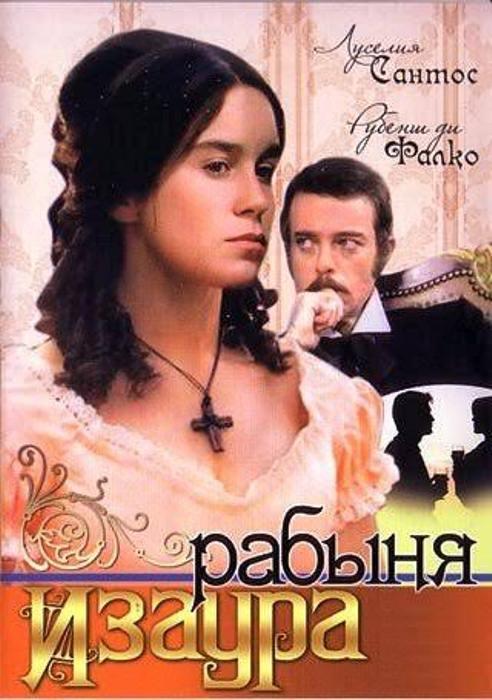 *Рабыня Изаура* - нашумевший бразильский сериал.