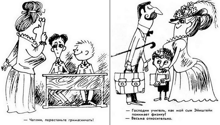 Великие за партами: серия карикатур Виктора Чижикова