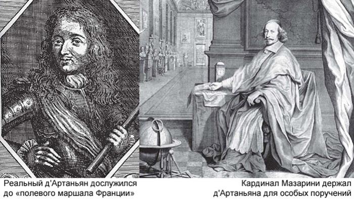 «Портрет настоящего д'Артаньяна и каржинала Мазарини. Фото: mirnov.ru