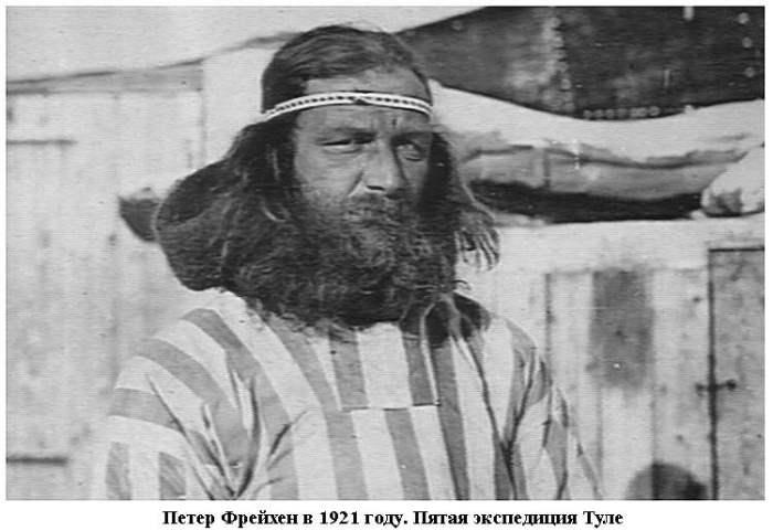 Питер Фройхен в 1921 году. Пятая экспедиция Туле. Фото: publ.lib.ru