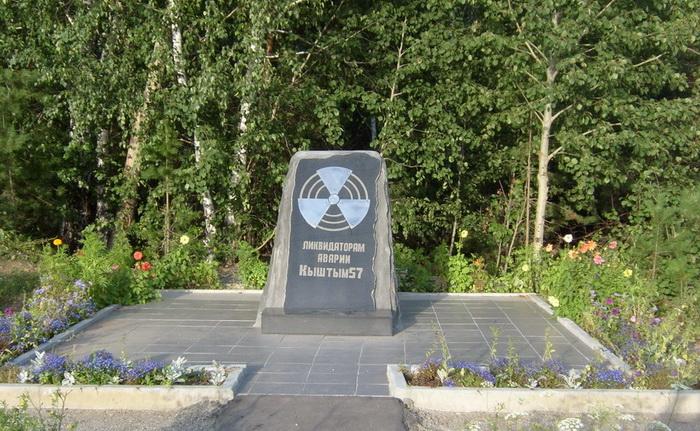 Памятник ликвидаторам Кыштымской аварии. Фото: kyshtym74.ru