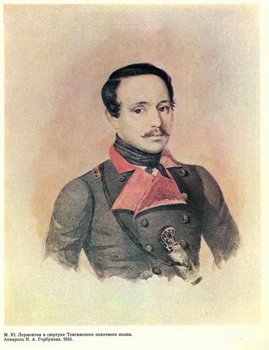 М. Ю. Лермонтов в сюртуке Тенгинского пехотного полка. К. А. Горбунова. 1841 год