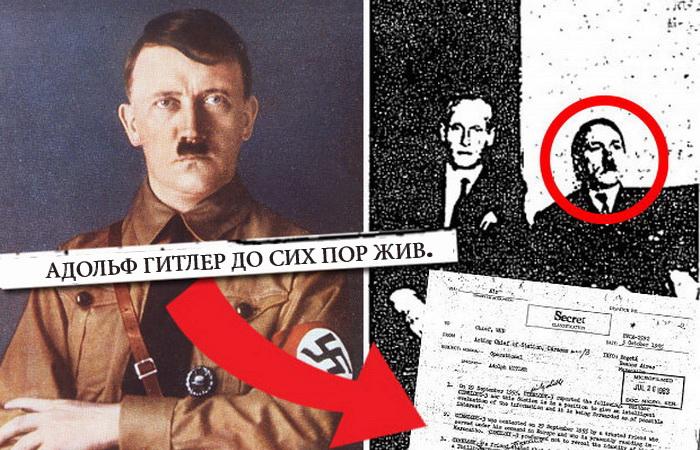 Рассекречена информация ЦРУ, согласно которой Адольф Гитлер мог остаться жив в 1945 году.