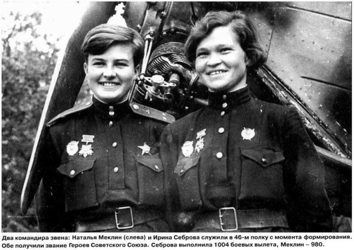 Наталья Меклин и Ирина Себрова. Фото:airaces.narod.ru