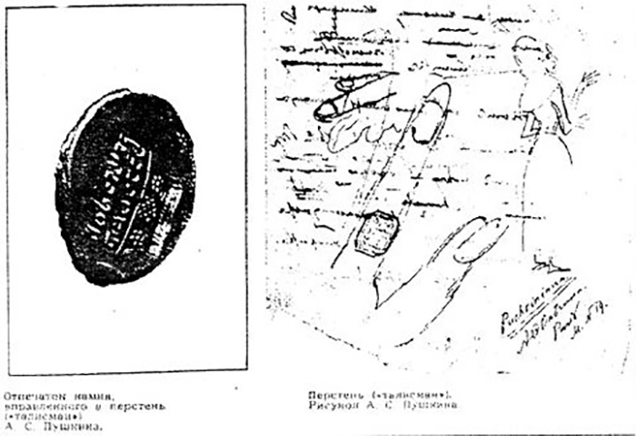 Отпечаток кольца-печатки, рисунок Пушкина с изображением кольца