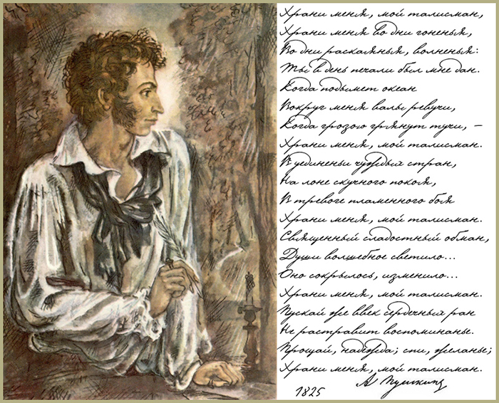 Рукопись стихотворения Талисман