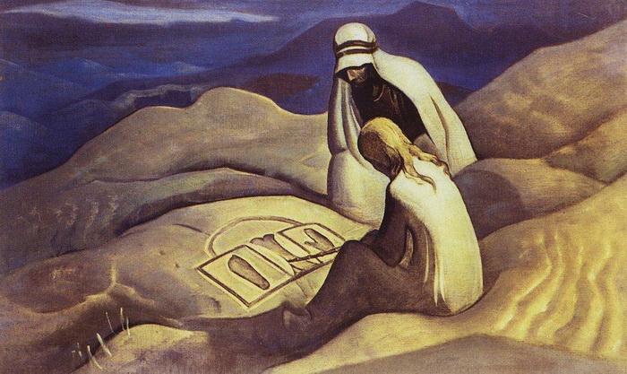 Знаки Христа, Николай Рерих