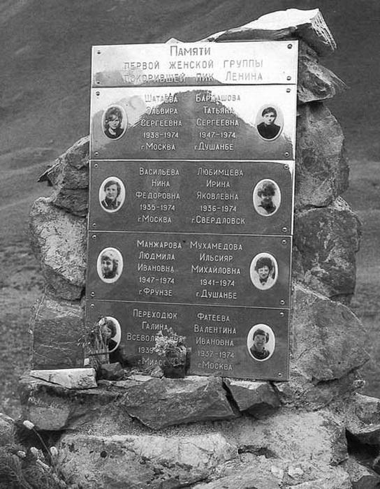 Мемориал памяти первой женской группы, покорившей пик Ленина